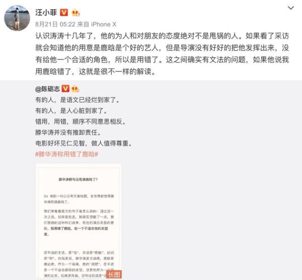 汪小菲回应力挺滕华涛上热搜:别伤害任何人
