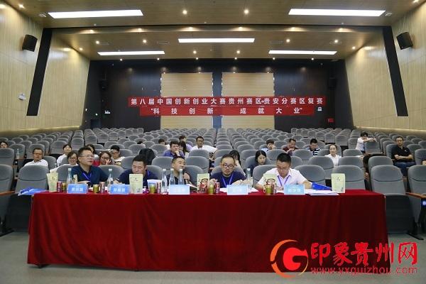 <b>首日战报 首途杯第八届中国创新创业大赛贵州赛区创业英雄出现</b>