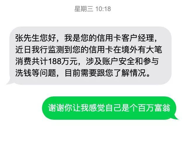 警方提示:长春人收到这条短信 当心你的银行卡…