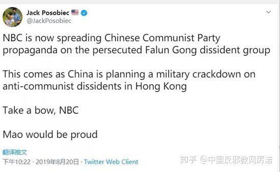 NBC炮轰邪教法轮功