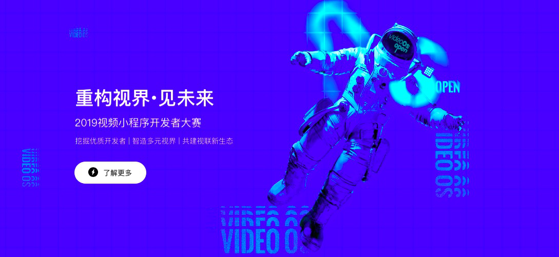 VideoOS线上投票即将截止 快为你支持的作品投票!