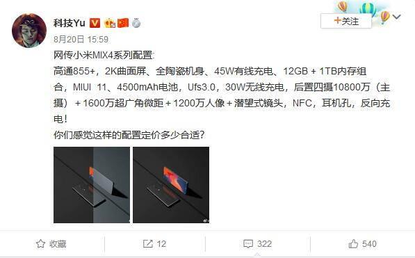 小米MIX 4规格参数暴光:骁龙855+行将携带10800万像素主摄表态