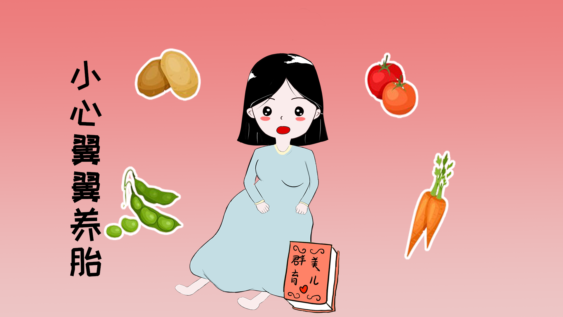 孕妇卡通图片