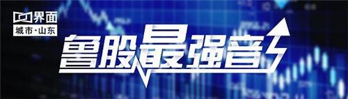 鲁股观察 22日109股上涨,蔚蓝生物领跑青企涨幅榜