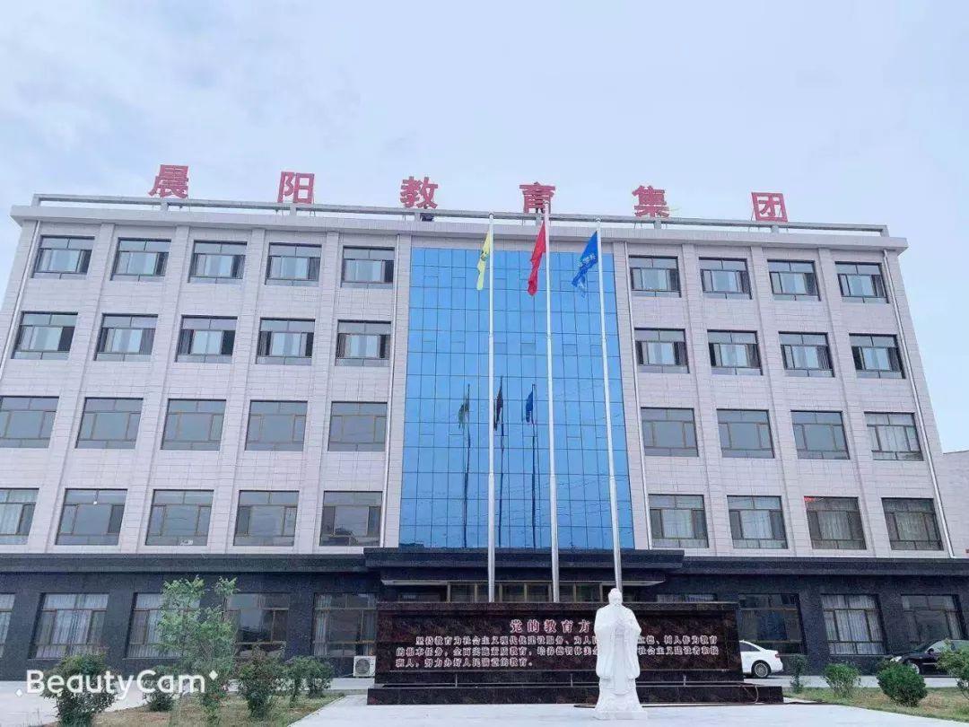 晨阳国际学校(三台镇校区)