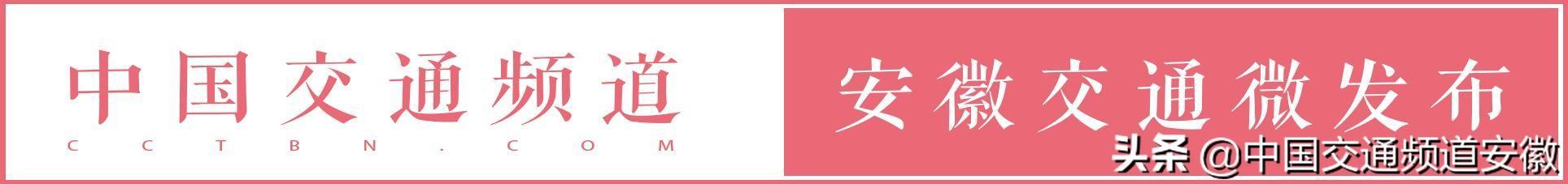 安徽省公安厅交警总队通报!车均交通违法行为较多运输企业名单