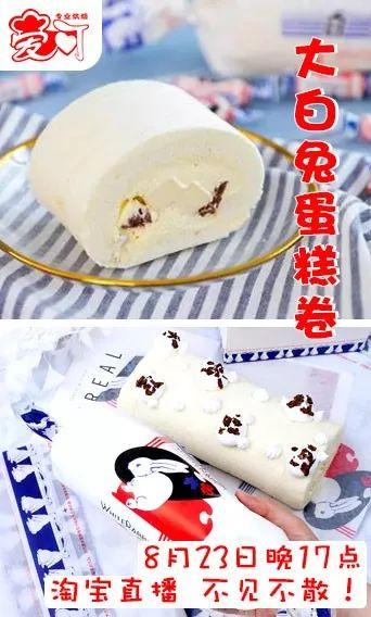 <b>[ 直播预告 ] 大白兔蛋糕卷</b>