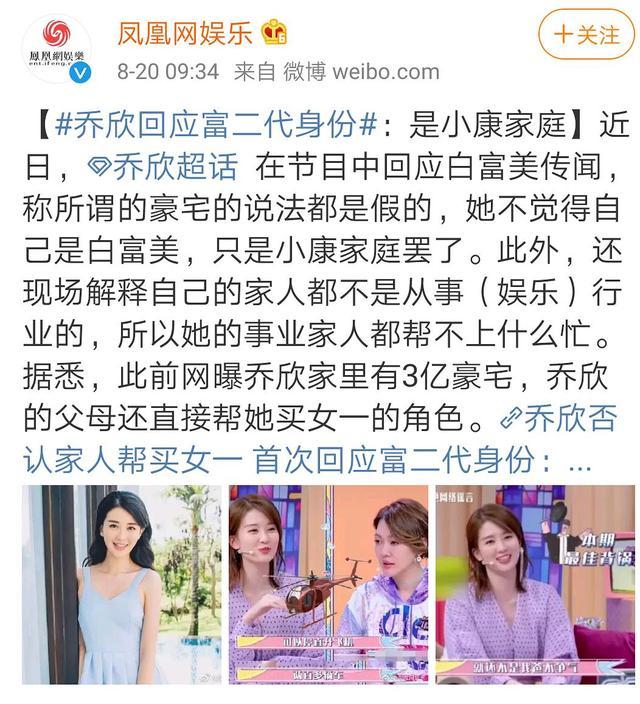 乔欣澄清只是小康家庭,网友:北京五套公寓乔英子要饭的?