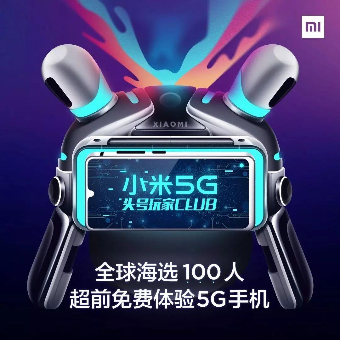 这里有100台小米5G手机等你收费体验