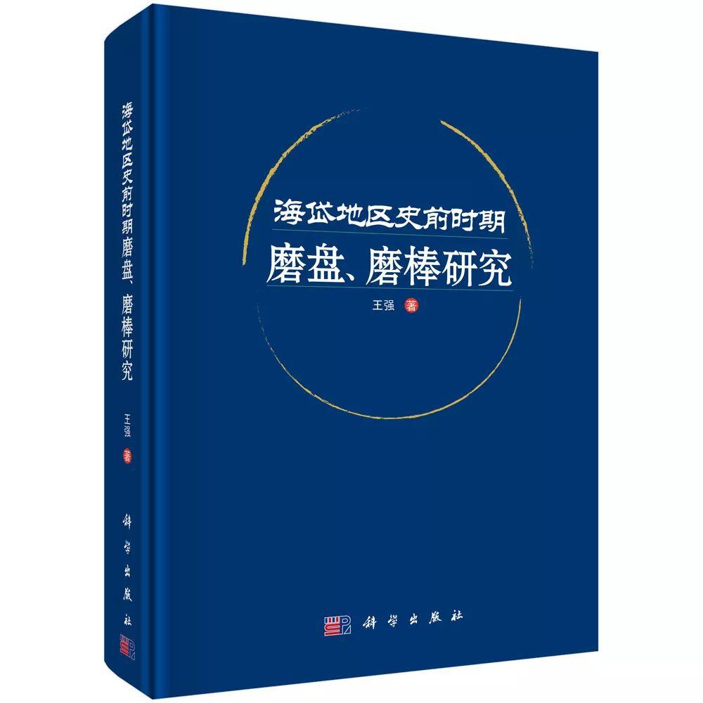 【新书介绍】海岱地区史前时期磨盘、磨棒研究