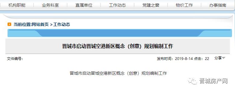<b>【焦点】晋城东南空港新区规划启动!</b>
