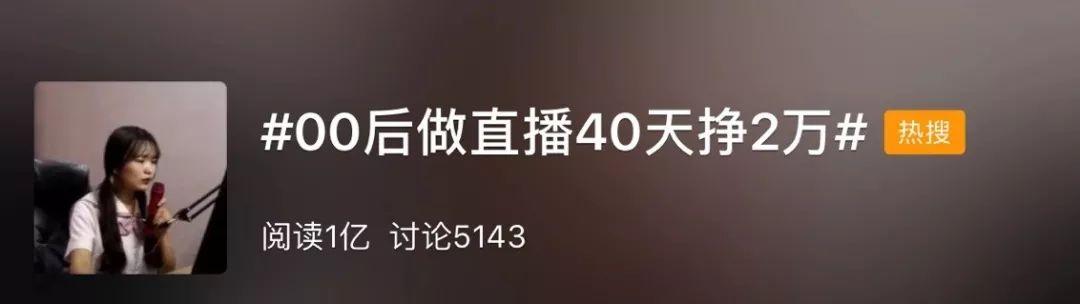 """""""00后做直播40天挣2万""""上热搜,网友吵翻了"""