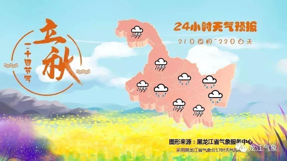 林口三日天气情况 26至28日黑龙江省还有强降雨!