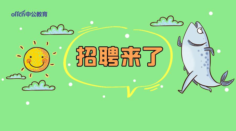 2019海南澄迈县选调机关工作人员公告(30人)