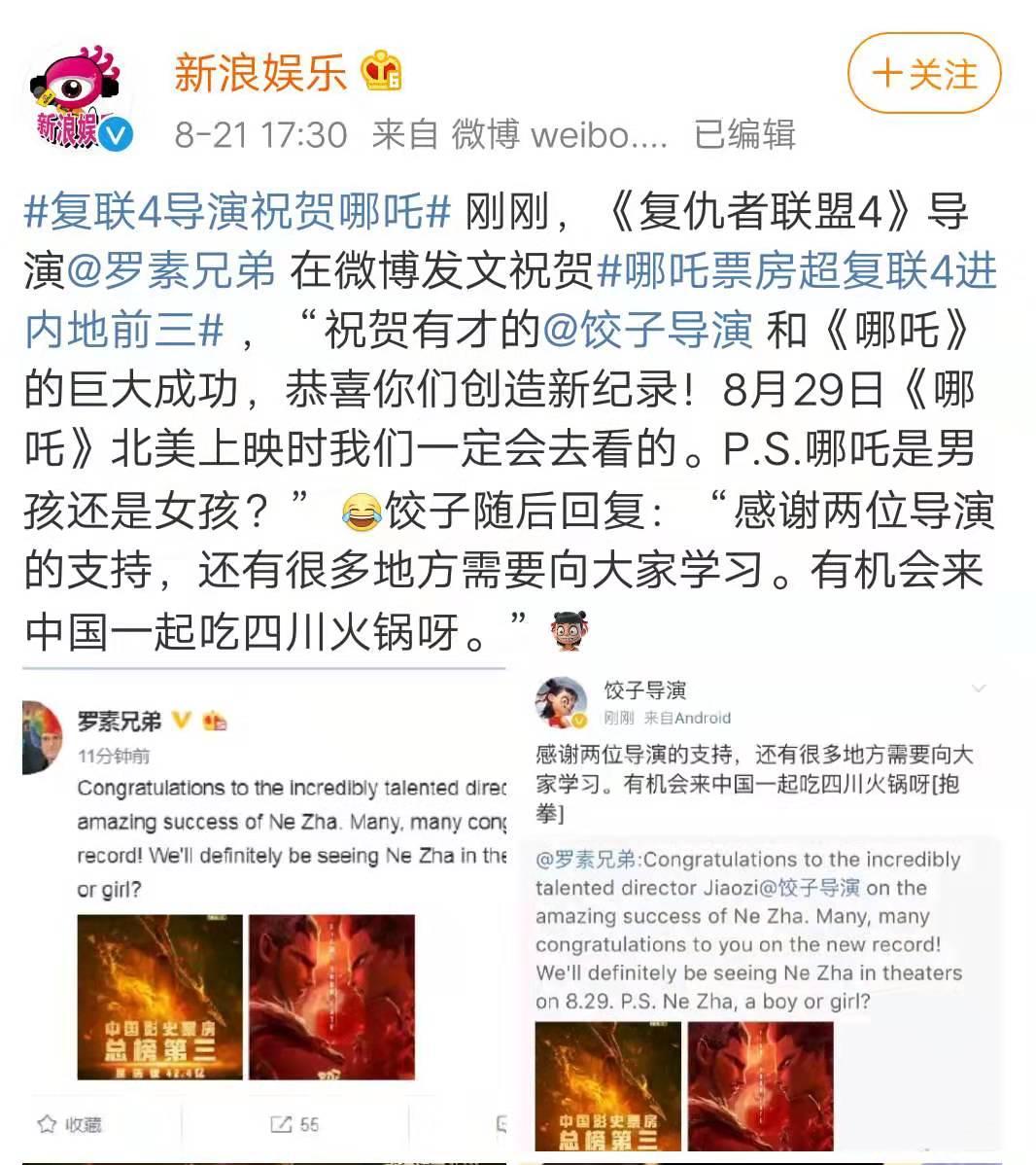 电影投资:复联4导演祝贺哪吒导演,陈塘关三兄弟会师