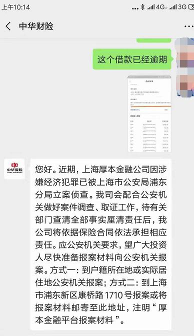 实锤!厚本金融已确认立案 红杉资本占股4