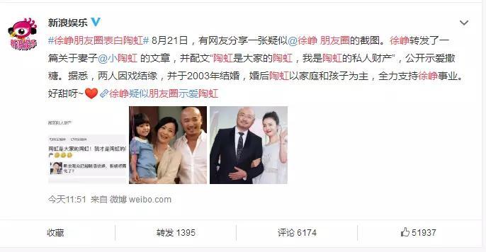 徐峥少有的朋友圈自称是他的妻子。洪涛兴高采