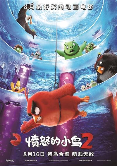 """《愤怒的小鸟2》能否点燃""""影游联动""""激情?"""