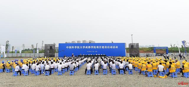 中国科学院大学成都学院项目启动建设,学生规模将达3000人