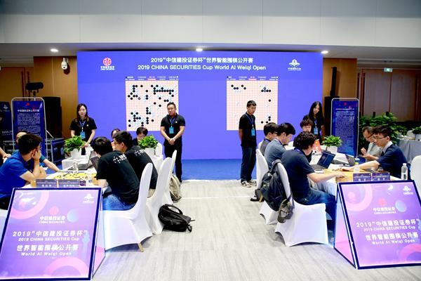 世界智能围棋公开赛半决赛在日照举行 中国围棋AI披荆斩棘会师决赛,[db:热词]