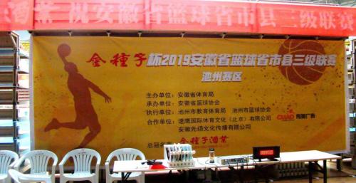 """""""金种子杯 2019 年安徽省篮球省市县三级联赛 (池州市赛区)""""正式开赛!"""