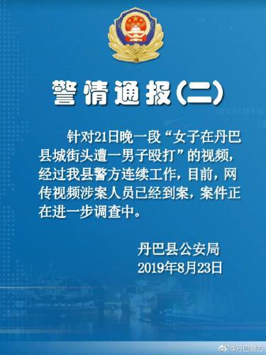 【中國新聞網】四川丹
