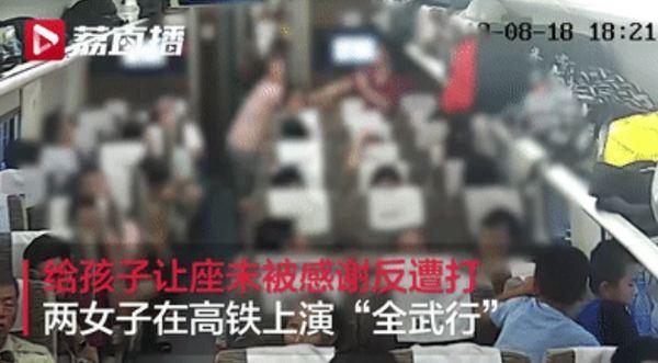 """""""以后还敢当好人么?""""女子高铁让座,未获感谢反被打伤…_刘某"""