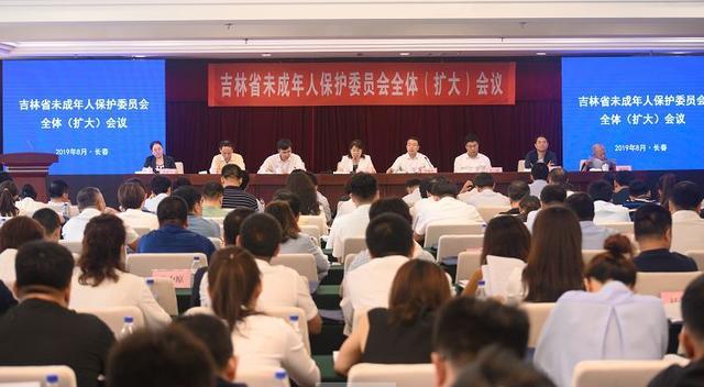 吉林省未成年人保护委员会全体(扩大)会议在长召开