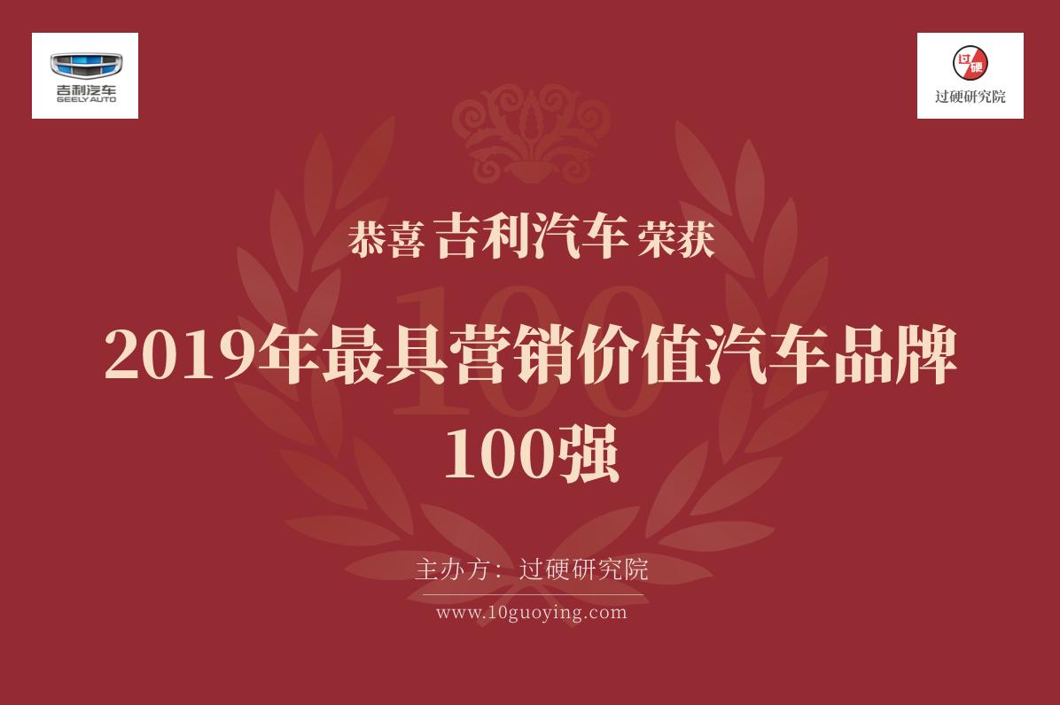 """2019跑车价格排行榜_吉利汽车荣登""""2019最具营销价值汽车品牌排行榜"""