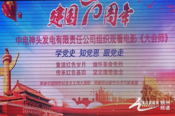 朔州:中电神头组织职工观看优秀党史电影《大会师》