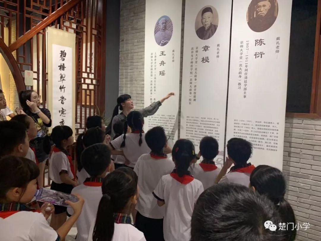 访名人故里,寻家乡文化 | 楚小二(9)中队暑期实践活动