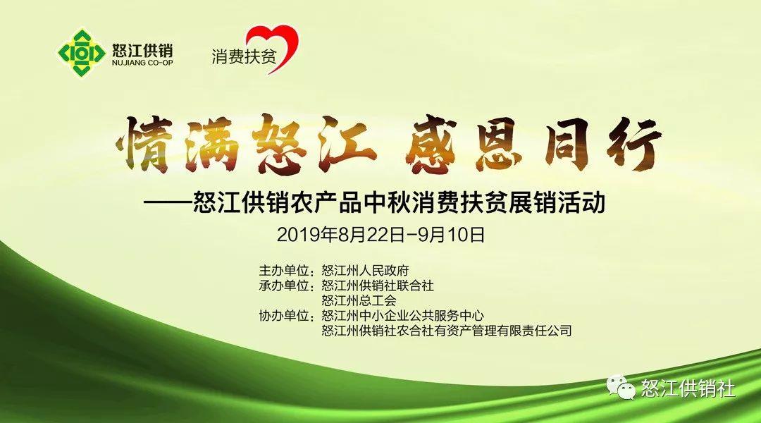 124种农副产品任你选!怒江优质农产品,伴你欢度中秋节~
