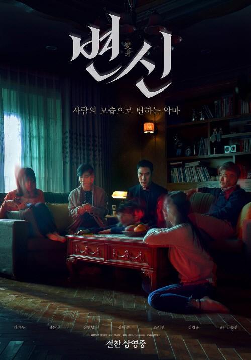 《变身》蝉联韩国票房冠军 获赞今年最吓人恐怖电影