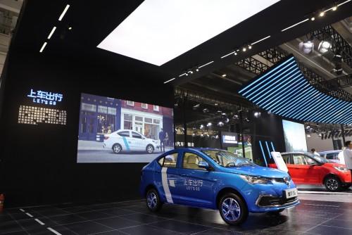 """""""上车出行""""品牌正式发布,雷丁汽车倾力打造一体式共享出行生态"""