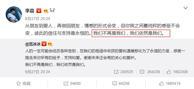 因李晨妈妈对范冰冰不满导致分手?李晨官方粉丝辟谣:真的忍不了