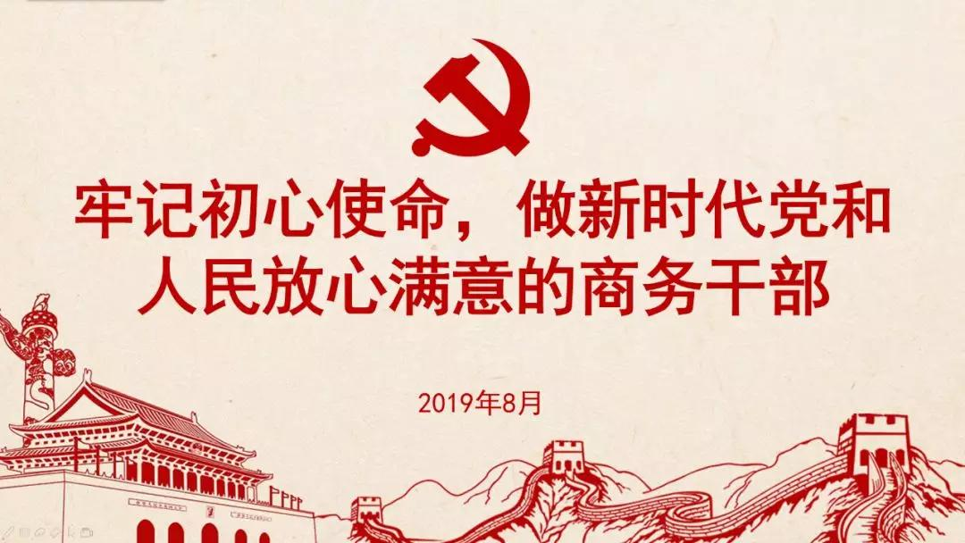"""福建省商务厅举办""""不忘初心、牢记使命""""主题教育专题党课"""