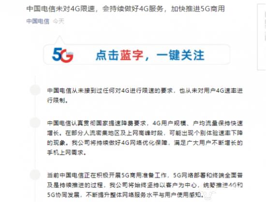 5G来了4G网速究竟有没有降?中国电信两大点澄清没限速