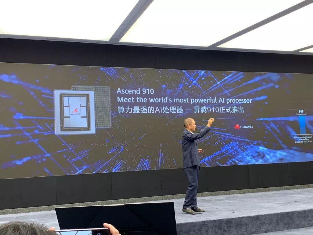 华为 AI 芯片发布,这应该是目前性能最强的 AI 芯片