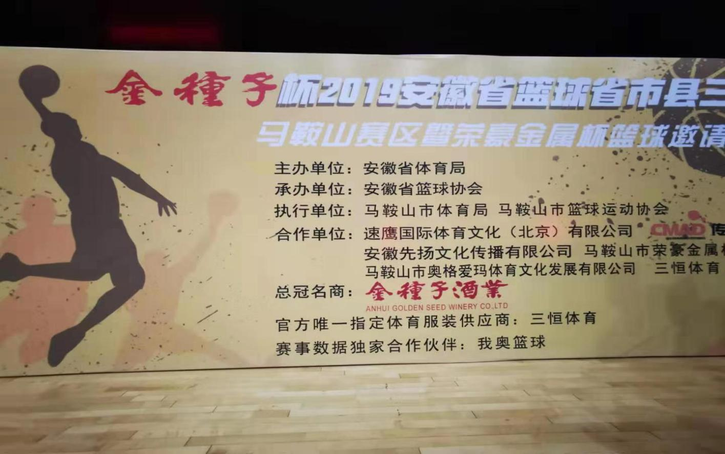 """<b>""""金种子杯 2019 年安徽省篮球省市县三级联赛 (马鞍山市赛区)""""正式开赛</b>"""