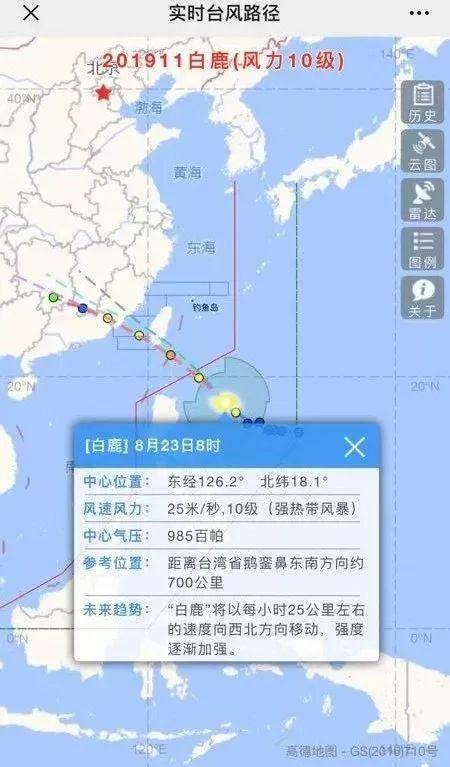 台风| 漳州启动防台风Ⅲ级应急响应!白鹿明夜到后天早晨登陆!