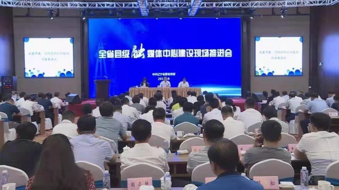 【要闻】全省县级融媒体中心建设现场推进会在阜召开