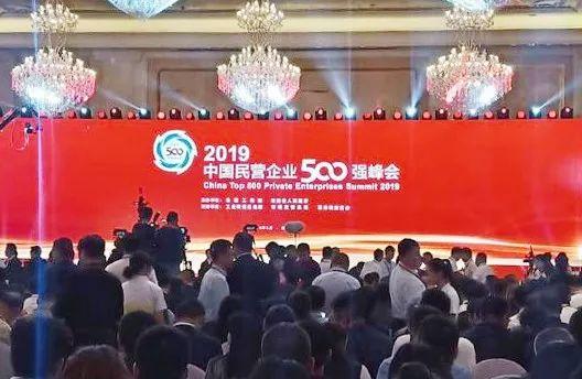 厉害了!5家乐商企业上榜中国民企500强