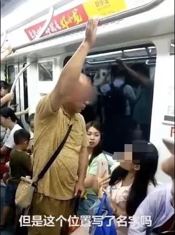 """大爷长沙地铁强行占座挤走女生!挥伞威胁:""""我打死你""""_女孩"""