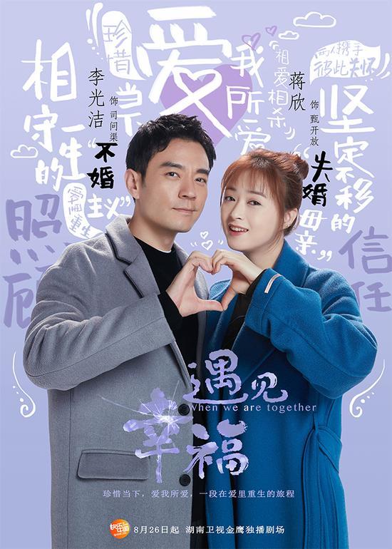 """蒋欣李光洁《遇见幸福》""""甜蜜报到""""版海报曝光"""