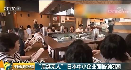 """半年倒闭400家!日本中小企业面临倒闭潮 竟是因为""""后继无人"""""""