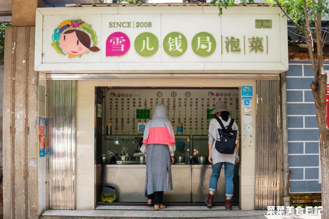 雪儿钱局泡菜 昆明人从小就习惯了在翠湖边拎着泡菜篮子的阿姨们手上