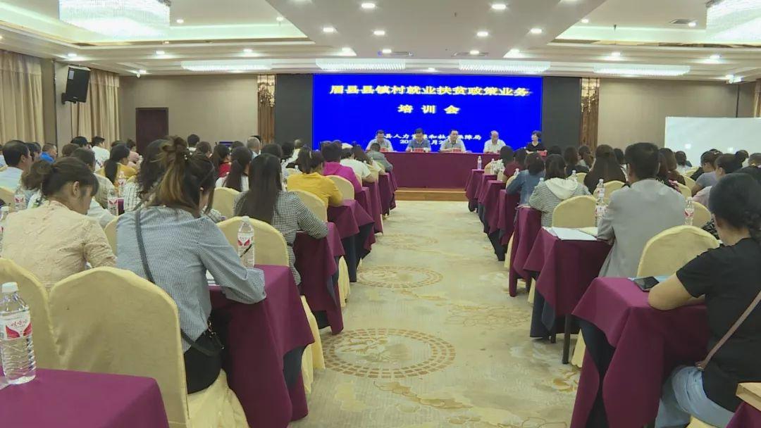 <b>我县召开县镇村就业扶贫政策业务培训会</b>
