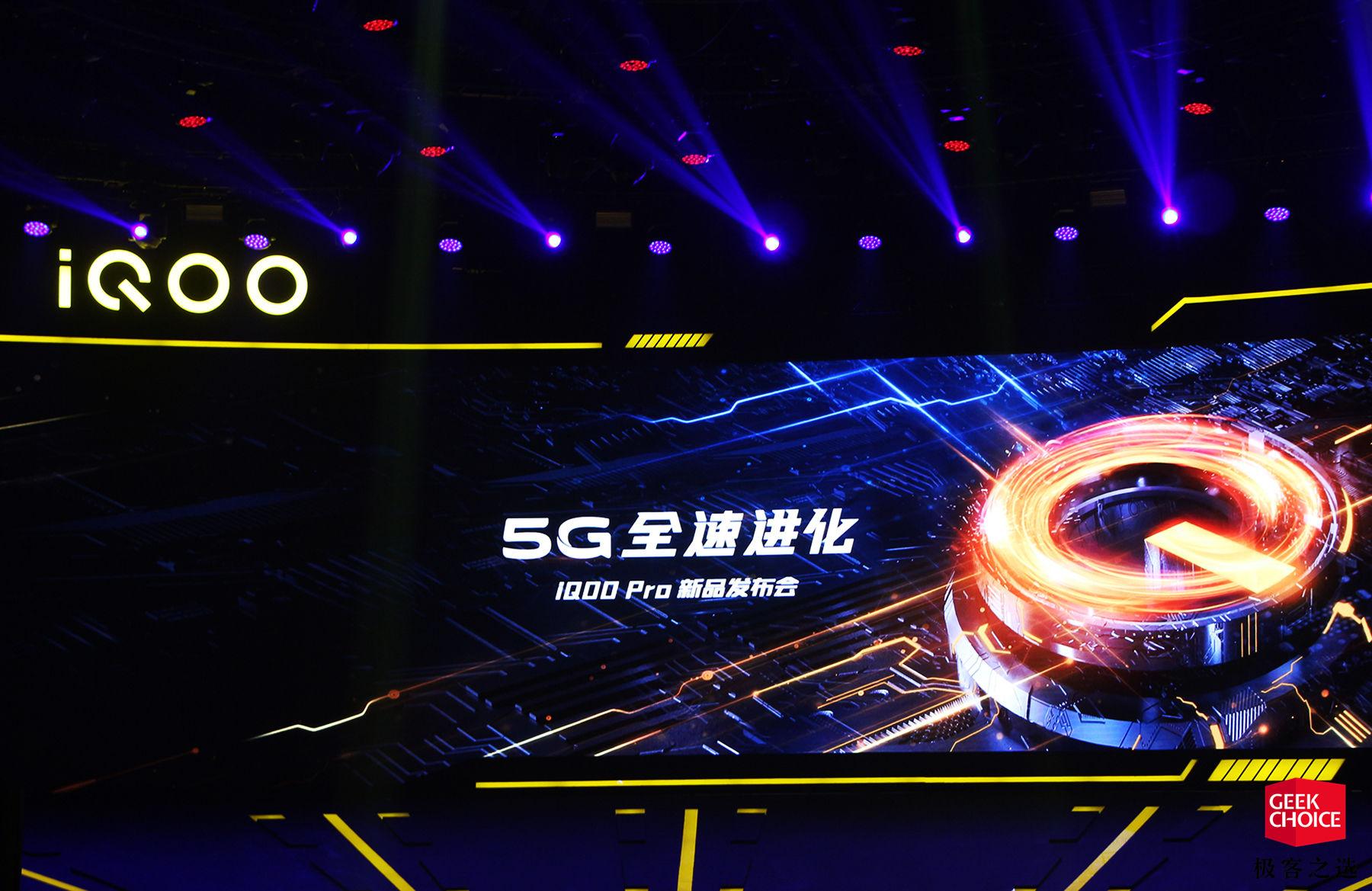 iQOO Pro:5G 版 3798 元起售,今朝你能买到最便宜的 5G 手机