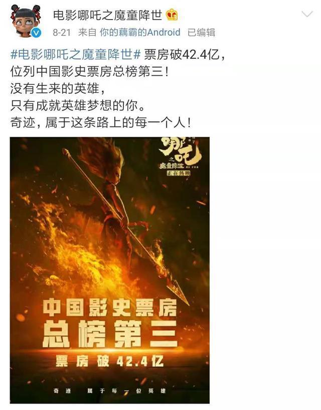 哪吒票房新纪录却被指涉抄袭 喊话饺子导演对剧本