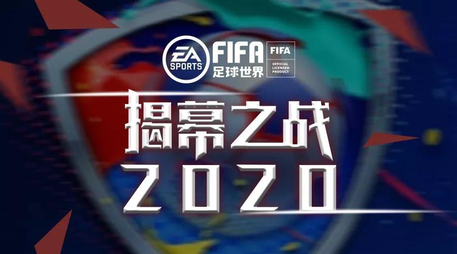 "FIFA 足球世界 五大联赛重燃战火""揭幕之战""吹响新赛季集结号"